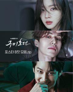 Jo Bo Ah - Lee Dong Wook - Kim Bum trong Bạn trai tôi là hồ ly